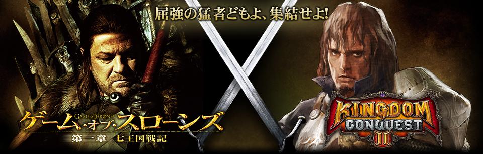 ワーナーとセガネットワークス、7/11よりスマホ向けRPG「Kingdom Conquest II」にて海外ドラマ「ゲーム・オブ・スローンズ 第一章:七王国戦記」とのタイアップを開始