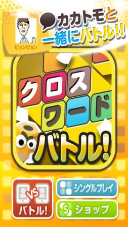 アフリカTV、カカオゲームにてパズルゲーム「クロスワードバトル for KAKAO」をリリース1