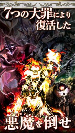 欧米版をリニューアル---KLab、スマホ向け近未来ダークファンタジーゲーム「Eternal Uprising」を日本国内向けにリリース2