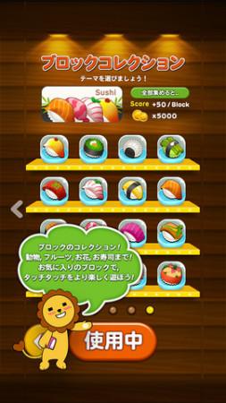 LINE GAME、絵合わせパズルゲーム「LINE タッチ タッチ」を提供開始3