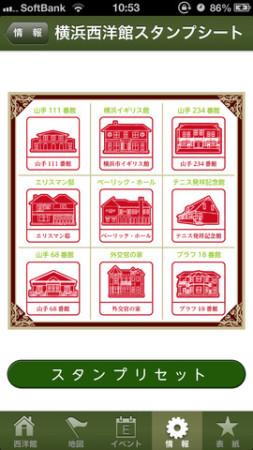 スマホで洋館巡り---onTheHammock、街ナビアプリ「横浜西洋館散歩」のver.2.0をリリース2