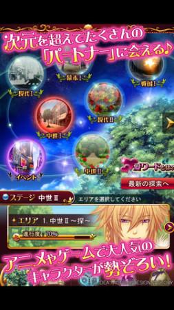 人気乙女ゲーのキャラが大集合! ウインライトとアイディアファクトリー、スマホ向け幻想RPG「セフィロト ~時の世界樹~」をリリース2