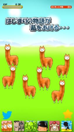 権力を求めるか?群れて従属を選ぶか?…スマホ向けキモかわ育成ゲーム「アルパカにいさん」の第2弾「アルパカにいさん ビギンズ」がリリース!2