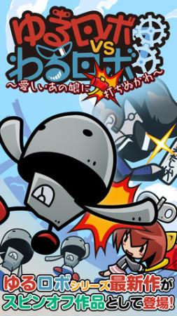 ゲームポット、スマホ向けロボット生産ゲームアプリ「ゆるロボ製作所」シリーズの最新作「ゆるロボvsわるロボ」をリリース1