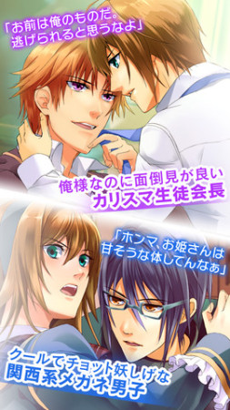 サン電子、BLゲーム「俺プリ!~俺が学園のお姫様!?~」のスマホアプリ版をリリース2