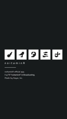 カヤック、フジテレビ深夜アニメ枠「ノイタミナ」の公式スマホアプリをリリース1
