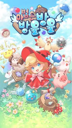 アクロディアも「Kakao Game」に参入 韓国子会社のAcrodea Korea、パズルゲーム「魔法はポロポロ for Kakao」を提供開始1