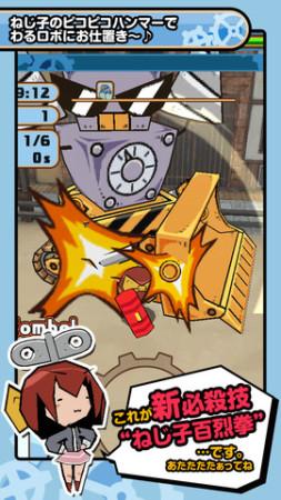ゲームポット、スマホ向けロボット生産ゲームアプリ「ゆるロボ製作所」シリーズの最新作「ゆるロボvsわるロボ」をリリース3