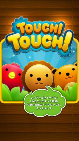 LINE GAME、絵合わせパズルゲーム「LINE タッチ タッチ」を提供開始1