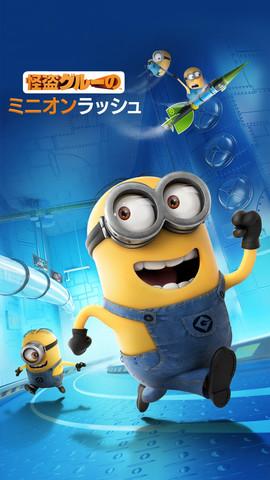 ゲームロフト、映画「怪盗グルー」シリーズのスマホ向け公式ゲームアプリ「怪盗グルーのミニオンラッシュ」をリリース1