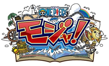 バンダイナムコゲームス、6/6にAndroid向けゲームアプリ「ONE PIECE モジャ!」を配信1