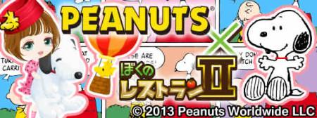 enishとテレビ東京ブロードバンド、ソーシャルゲーム「ぼくのレストラン2」にて世界一有名なビーグル犬「スヌーピー」とコラボ!1