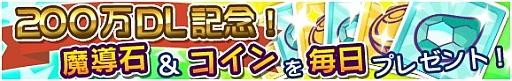 スマホ向けパズルRPG「ぷよぷよ!!クエスト」、リリースから2ヶ月弱で200万ダウンロード突破!1