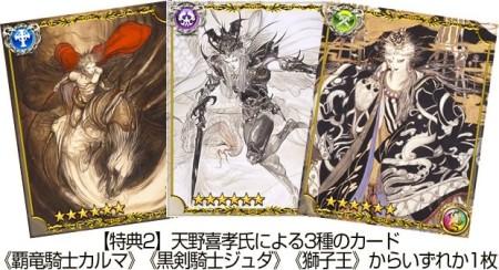 ソーシャルゲーム「神魔×継承!ラグナブレイク」の公式画集が6/29に発売決定! 限定カードの付録付き2