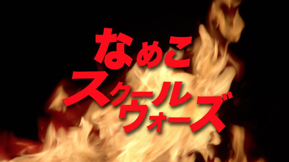 なめこと円谷プロがコラボ!「おさわり探偵 なめこ栽培キット」映像化プロジェクト第2弾「なめこスクールウォーズ」公開1