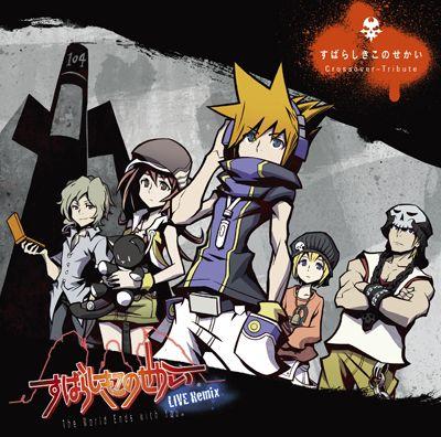 スクエニ、ソーシャルゲーム「すばらしきこのせかい LIVE Remix」の音楽CDをリリース