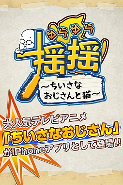 アイディール、大人気テレビアニメ「ちいさなおじさん」のスマホ向けゲームアプリ「揺揺-ちいさなおじさんと猫-」をリリース決定! 本日より事前登録受付を開始1