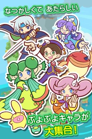 セガネットワークス、スマホ向けパズルRPG「ぷよぷよ!!クエスト」のAndroid版をリリース2