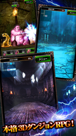 エイチーム、スマホ向け本格3DダンジョンRPG「ダークラビリンス」をリリース 人気ロックユニット「VAMPS」ともコラボ2