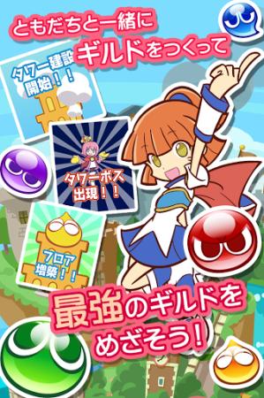セガネットワークス、スマホ向けパズルRPG「ぷよぷよ!!クエスト」のAndroid版をリリース3