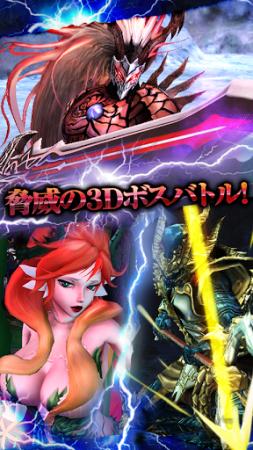 エイチーム、スマホ向け本格3DダンジョンRPG「ダークラビリンス」をリリース 人気ロックユニット「VAMPS」ともコラボ3