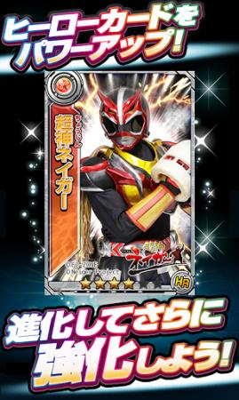秋田県からは超神ネイガーが参戦! ブシロード、ご当地ヒーローが活躍するソーシャルゲーム「全国ヒーロースラッシュバトル」のAndroid版をリリース3