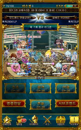GMOゲームセンターのAndroid向けRPG「征戦!エクスカリバー韓国版」が100万ダウンロード突破 リリースから4ヶ月で達成2