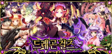 インブルーが韓国版「Kakao Game」に参入 美少女カードバトルゲーム「DragonGirls for Kakao」を提供開始1