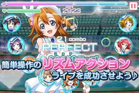 スマホ向けアイドル育成ゲーム「ラブライブ!スクールアイドルフェスティバル」、早くも50万ユーザーを突破2