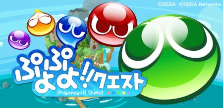 セガネットワークス、スマホ向けパズルRPG「ぷよぷよ!!クエスト」のAndroid版をリリース1