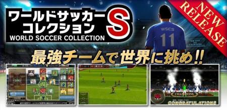 KONAMI、フル3DのAndroid向けサッカーシミュレーションゲーム「ワールドサッカーコレクションS」をリリース1