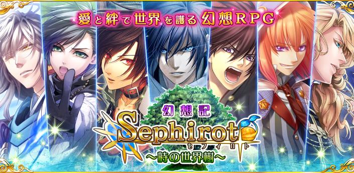 人気乙女ゲーのキャラが大集合! ウインライトとアイディアファクトリー、スマホ向け幻想RPG「セフィロト ~時の世界樹~」をリリース1