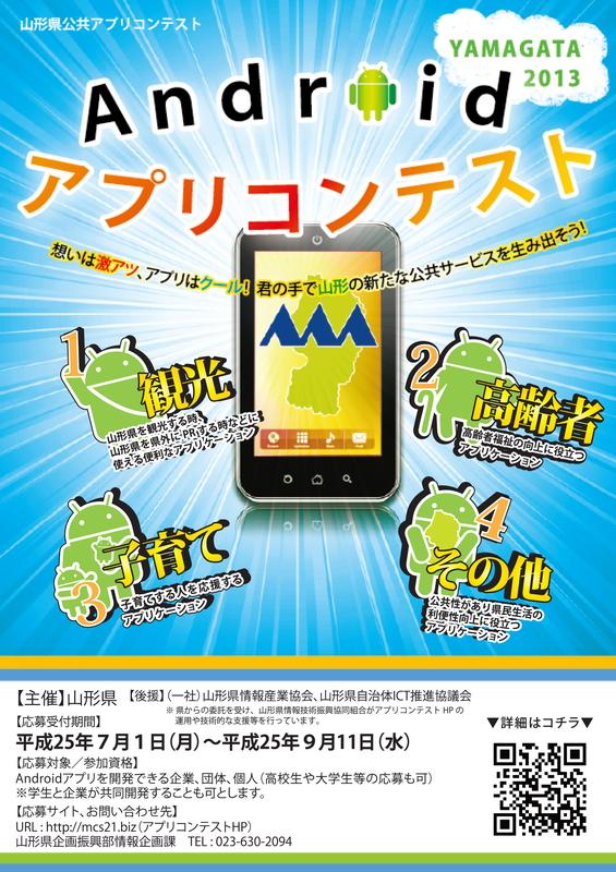 山形県、Androidアプリ開発の促進のため「公共アプリコンテスト」を開催