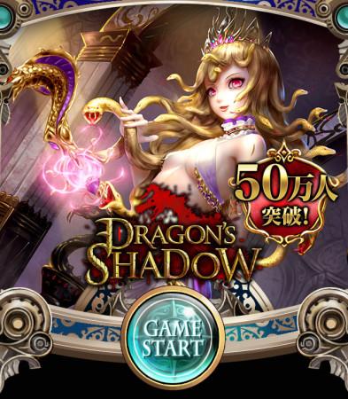 ジークレストのiOS向け本格ソーシャルRPG「ドラゴンズシャドウ」、50万ダウンロードを突破