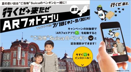 JR東日本、iOS向けARアプリ「LIVE SCOPAR」を使用し「行くぜ、東北。 ARフォトキャンペーン」を実施1