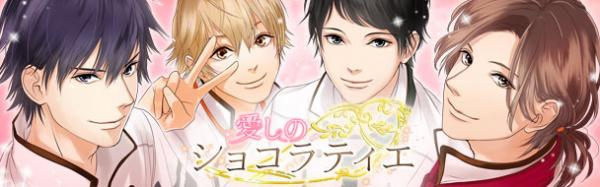 more games、スマホ版Amebaにて女性向け恋愛ゲーム「愛しのショコラティエ」を提供開始1