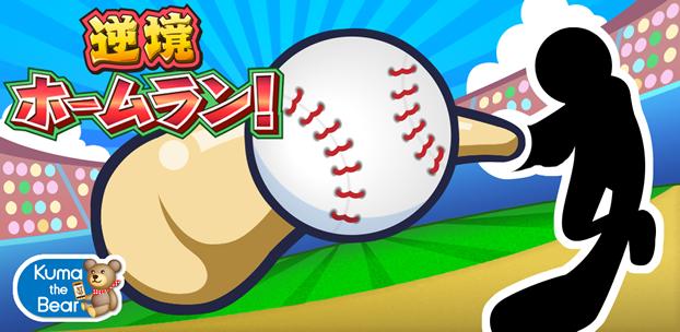 コロプラ、スマホ向け爽快バッティングゲーム「逆境ホームラン!」をリリース1