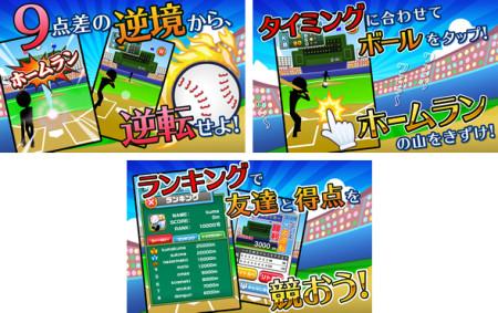 コロプラ、スマホ向け爽快バッティングゲーム「逆境ホームラン!」をリリース2