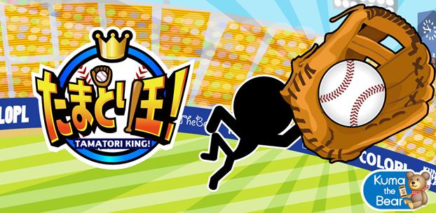 コロプラ、スマホ向け爽快キャッチングゲーム「たまとり王!」のAndroid版をリリース1