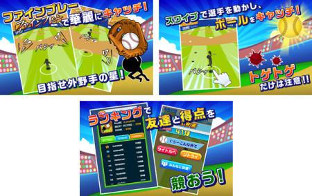 コロプラ、スマホ向け爽快キャッチングゲーム「たまとり王!」のAndroid版をリリース2