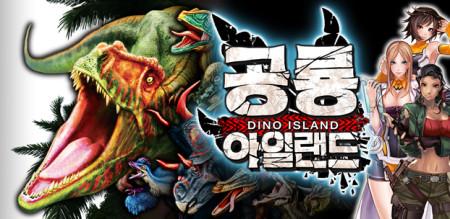 コロプラ、スマホ向けシミュレーションゲーム「恐竜ドミニオン」を韓国で提供開始!1