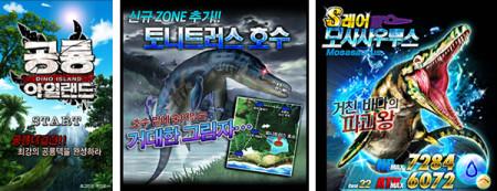 コロプラ、スマホ向けシミュレーションゲーム「恐竜ドミニオン」を韓国で提供開始!2