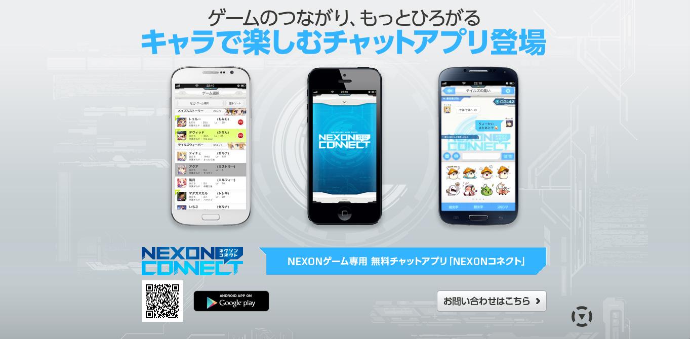 NEXON、ゲームユーザー専用のメッセージングアプリ「NEXONコネクト」をリリース