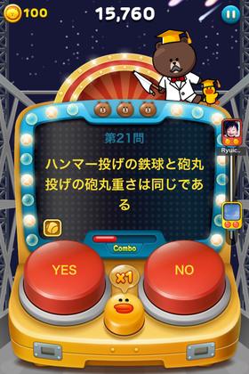 ブラウンのクイズに答えよう! LINE、「LINE GAME」にて新ゲーム「LINE クイズ」をリリース3
