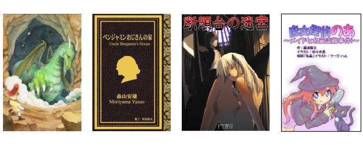 フェイス・ワンダワークス、ゲームブックアプリポータルサイト「iGameBook」にて日本ゲームブック界の巨匠・森山安雄氏の短編などを4週連続で独占配信1