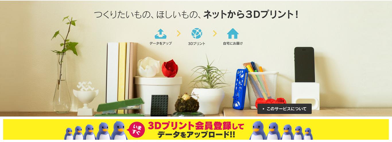 DMM.com、3Dプリント出力に参入 ユーザーの3Dデータを出力する「DMM 3Dプリント」を提供開始