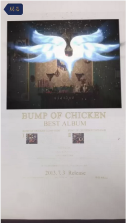BUMP OF CHICKEN、AR三兄弟とコラボしスマホ向けアプリ「BOC-AR」をリリース2