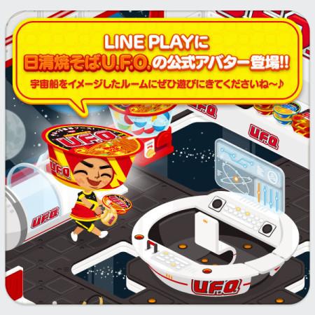 「LINE」の仮想空間アプリ「LINE Play」に「日清焼そばU.F.O.」が登場!1