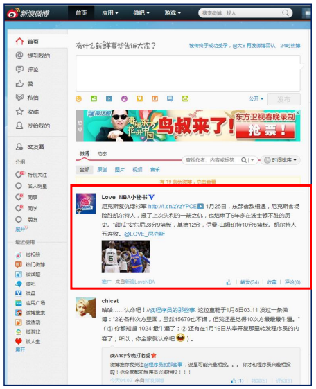 Find Japan、中国の「新浪微博」のFeed広告「粉丝通」の日本での取り扱いを開始