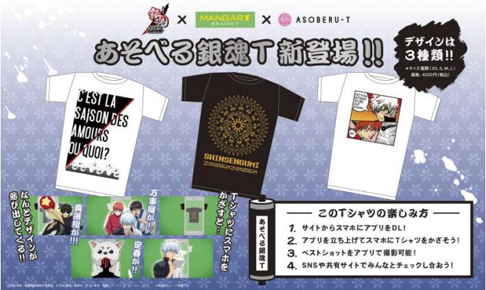 電通、人気コミック/アニメ「銀魂」のAR対応Tシャツを販売